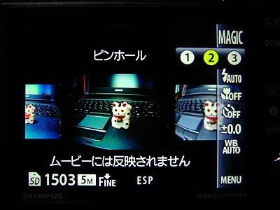 TG-615マジックフィルタ設定画面