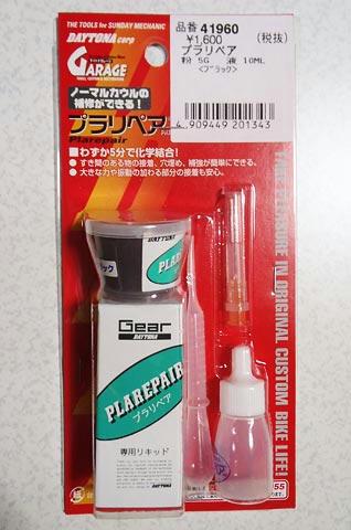 プラリペア。合成樹脂の粉と溶剤を混ぜると固まり、アクリル樹脂になる