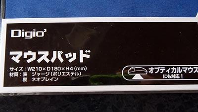 Digio2 マウスパッド ブルー MUP-TK01BLのサイズ