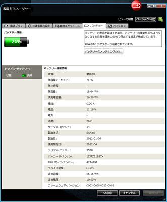 バッテリーの状態 ThinkPad T520 4239-RL7