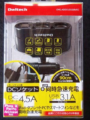 USBポートつきシガーソケット オウルテック 2連シガーソケット分配器 USB2ポート搭載(合計3.1A) 12V/24V車対応 ケーブル長90cm