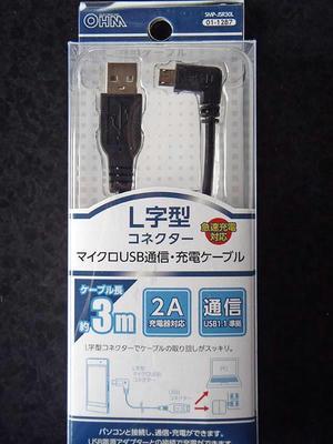 給電ケーブル オーム電機(OHM)マイクロUSBL字型ケーブル3M SMP-JSR30L