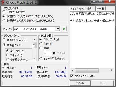 MicroSDカード ADATA 16GB(AUSDH16GUICL10-RA1)  check flash不良セクタ診断結果