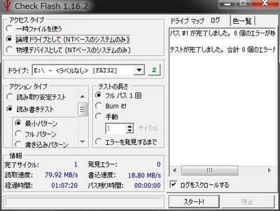 MicroSDカード Transcend 32GB(TS32GUSDHC10E) check flash不良セクタ診断結果