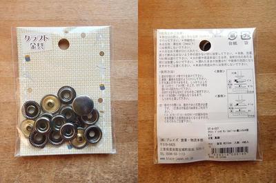 100円ショップセリアのドットボタン(アメリカンホック)15mm黒ニッケル