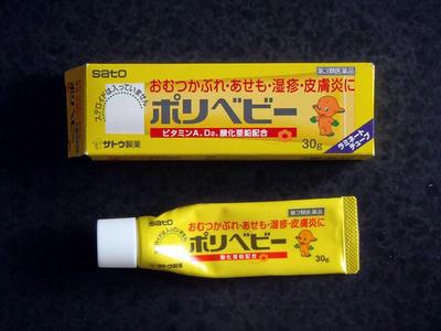 sato(佐藤製薬) ポリベビー
