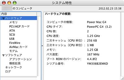 PowerMacG4 MDD起動確認
