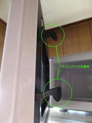 YAMAZEN(山善)_電子レンジ_MRB-207のロック部にシリコングリスを塗布