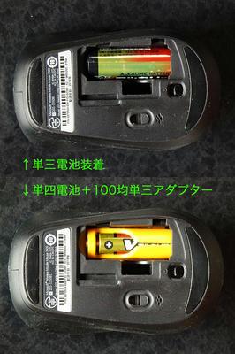 Microsoft Wireless Mobile Mouse 3500 単三電池装着時、単三アダプター装着時