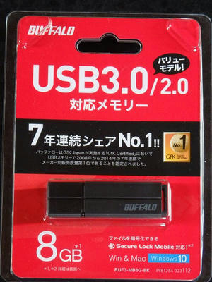 USBメモリ バッファロー RUF3-MB8G-BKパッケージ表