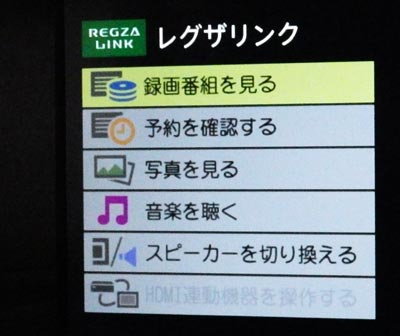 REGZA RE2 録画番組を見る