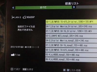 REGZA RE2 DLNA動画ファイル一覧