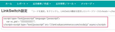 LinkSwitch設定コード