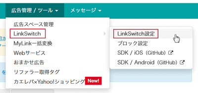 『LinkSwitch』JSタグを取得する