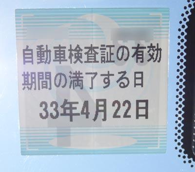 次回の車検は平成33年(令和2年)