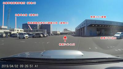 相模自動車検査登録事務所 建物配置
