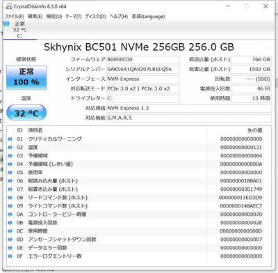 Surface laptop2のCrystalDiskInfo