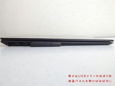 surface laptop2の厚さはUSBメモリのほぼ2倍