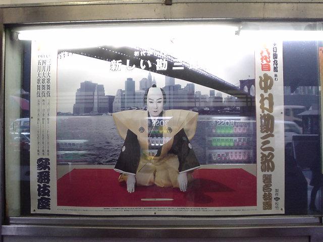 勘三郎襲名披露公演ポスター