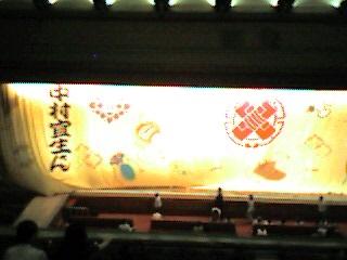 中村宜生さんの祝い幕