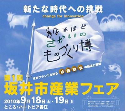 20100913sangyou.jpg