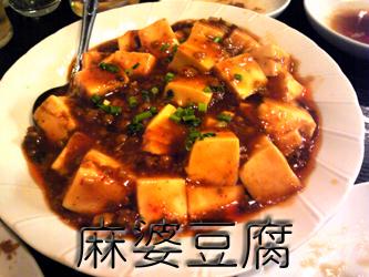 月陽楼麻婆豆腐