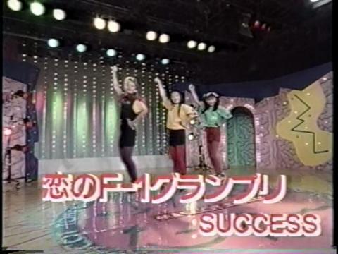 SUCCESS 恋のF-1グランプリ ます...