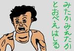 hasirutoubei.jpg