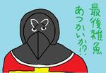 arawashinohigeki.jpg