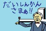 kuromatsu.jpg
