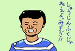 tobei_syuujinfuku.jpg
