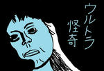 kowaiko.jpg