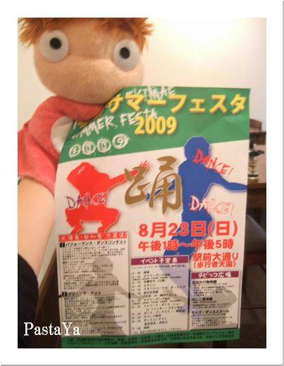 2009_08020005.JPG