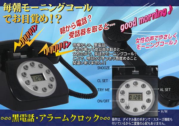 黒電話アラームクロック