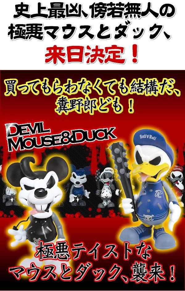 デビルマウス&デビルダック