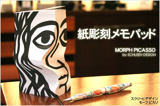 クリーヒデザイン/SCHLEEH DESIGN