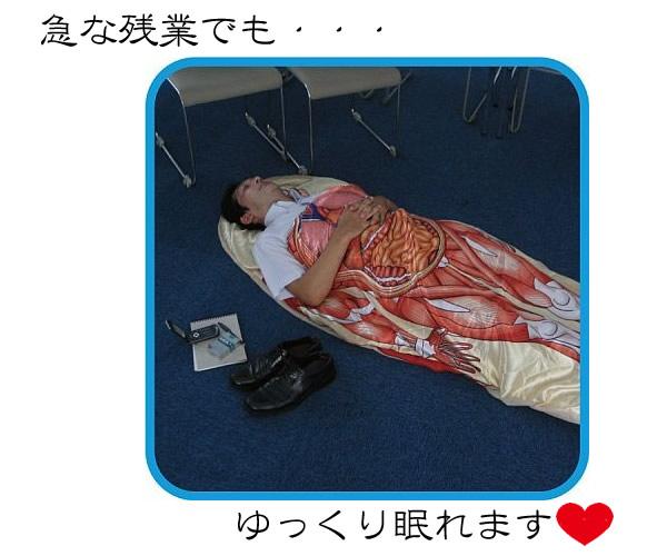 人体模型 寝袋