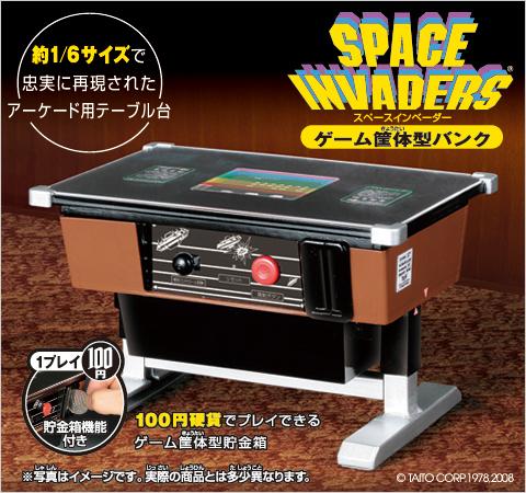 スペースインベーダーゲーム筐体型バンク