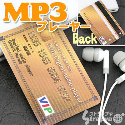 カードサイズMP3プレーヤー