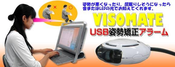 USB姿勢矯正アラーム