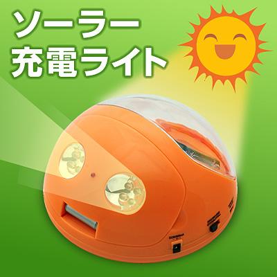 ソーラーLEDライト充電器