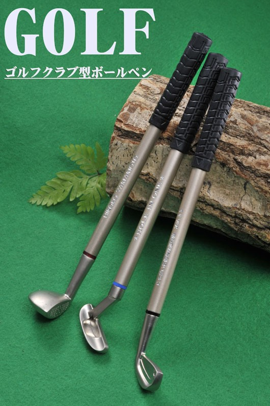 ゴルフクラブ型ボールペン