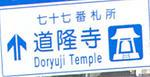 道隆寺への標識