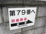 79番案内板1