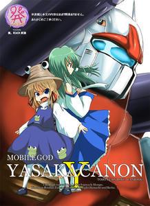 yasakahyoushi.jpg