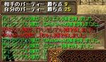 アレクシアルの戦績3