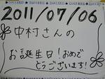 中村さん生誕