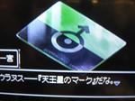 天王星のカード