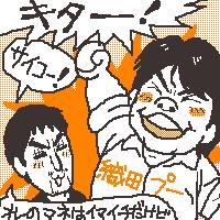 「メントレG」阿部寛ゲストに、山本高広キター!!