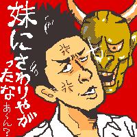 ヤスコとケンジ第3話イラスト